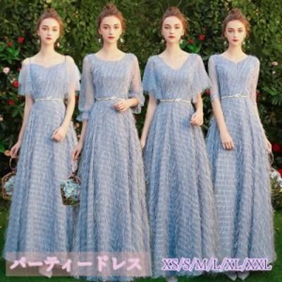 ロングドレス パーティードレス 演奏会 花嫁 結婚式 ウエディングドレス ブライズメイドドレス 同窓会 イブニングドレス 二次会