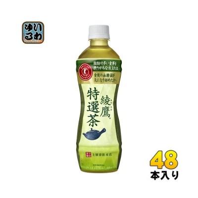 コカ・コーラ 綾鷹 特選茶 500ml×48本