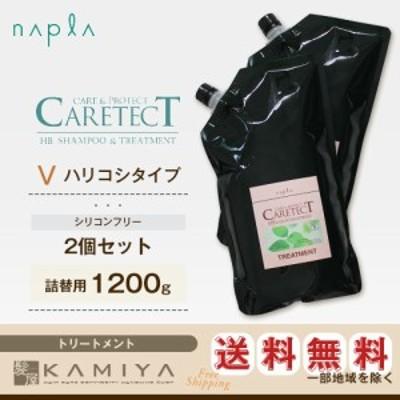 ナプラ ケアテクト HB カラー トリートメント V 1200g 詰替用×2個セット