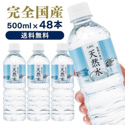 水 ミネラルウォーター 500ml 48本 送料無料 天然水 日本製 国内 飲料 LDC 自然の恵み天然水 ライフドリンクカンパニー 48本入り まとめ買い 【代引き不可】