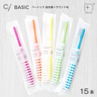 歯ブラシ Ciベーシック 超先細+ラウンド毛 15本 メール便送料無料