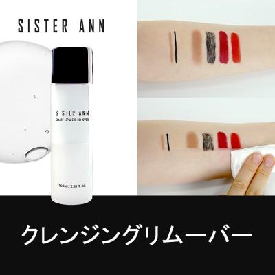★公式SISTER ANN★ クレンジングリムーバー / 低刺激 / 簡単メイク落とし