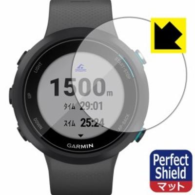 防気泡 防指紋 反射低減保護フィルム Perfect Shield GARMIN Swim 2【PDA工房】