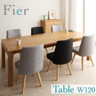 ダイニングテーブル テーブル 食卓 おしゃれ エクステンション 伸縮テーブル 北欧 天然木 北欧 木製 木目 Fier  ダイニングテーブル W120