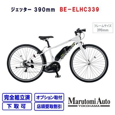 電動自転車 パナソニック ジェッター 390mm シャインパールホワイト 白 12.0Ah BE-ELHC339