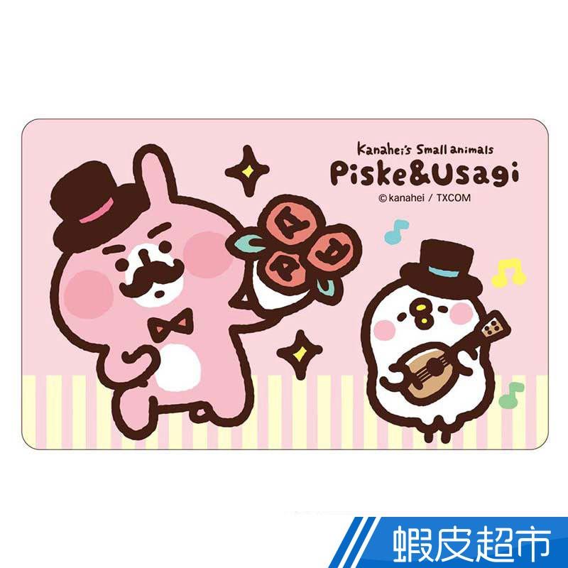 悠遊卡 卡娜赫拉的小動物造型 情人節/新年 悠遊卡  現貨 蝦皮直送