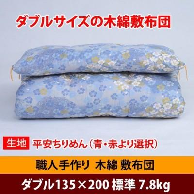 最上級敷布団!昔ながらの木綿 敷き布団 和布団 ダブル135×200 標準 7.8kg【平安ちりめん】 日本製
