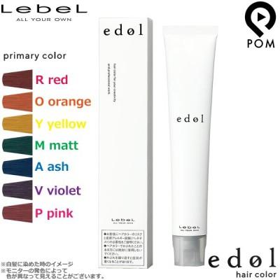 ルベル エドル プライマリーカラー 1剤 80g | カラー剤 エドルカラー カラー選択 レッド オレンジ イエロー マット アッシュ バイオレット ピンク