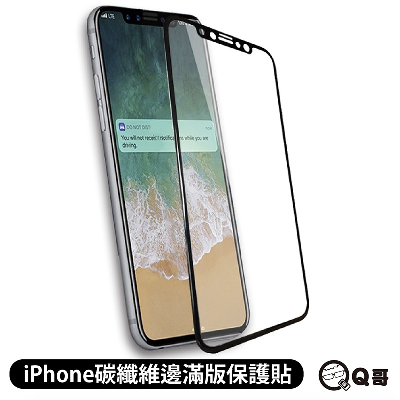 Q哥 碳纖維不碎邊滿版玻璃貼 玻璃保護貼 適用iPhone 12 mini SE2 11 Pro Max XS  A78