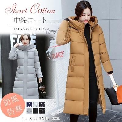 レディース 中綿コート 中棉ジャケット 中棉アウター 無地 可愛い 冬 防寒着 大きいサイズ ロング丈 暖かい フード付き