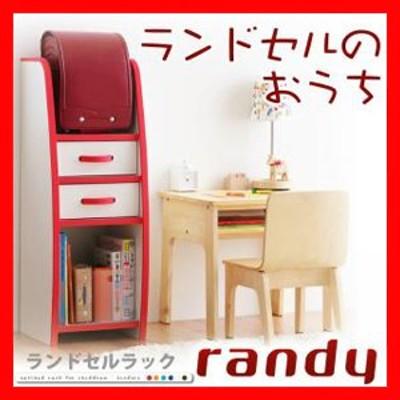 ランドセルラック【randy】ランディ 激安セール アウトレット価格 人気ランキング