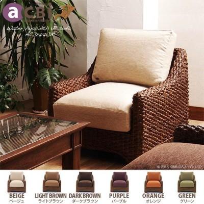 アジアン家具 ソファー 1人掛け カウチ  椅子 パーソナル チェアー おしゃれ ウォーターヒヤシンス バリ エスニック アクビィ ACD781DK