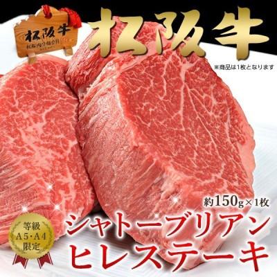 肉 ステーキ ギフト 松阪牛 黒毛和牛 シャトーブリアン  ヒレ A5A4(150g×1枚)