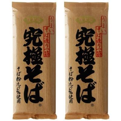 山本食品 究極そば 200g 1セット(2袋)