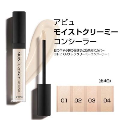 A'PIEU アピュ モイストクリーミーコンシーラー (ファンデーション,7g) 韓国コスメ 韓国化粧品