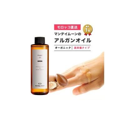 アルガンオイル・未精製・オーガニック/200ml 100% 無添加 植物性 年齢肌 肌荒れ 保湿 手作りコスメ 化粧品 手作り石鹸 石けん 原料 100%