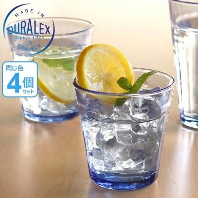 コップ DURALEX デュラレックス PRISME プリズムマリン 220ml 同色4個セット グラス 食器 ( ガラス ガラスコップ ガラス製 タンブラー おしゃれ )