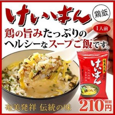 奄美大島 鶏飯 けいはん 1袋 鶏飯の素 ブロック ヤマア フリーズドライ スープごはん