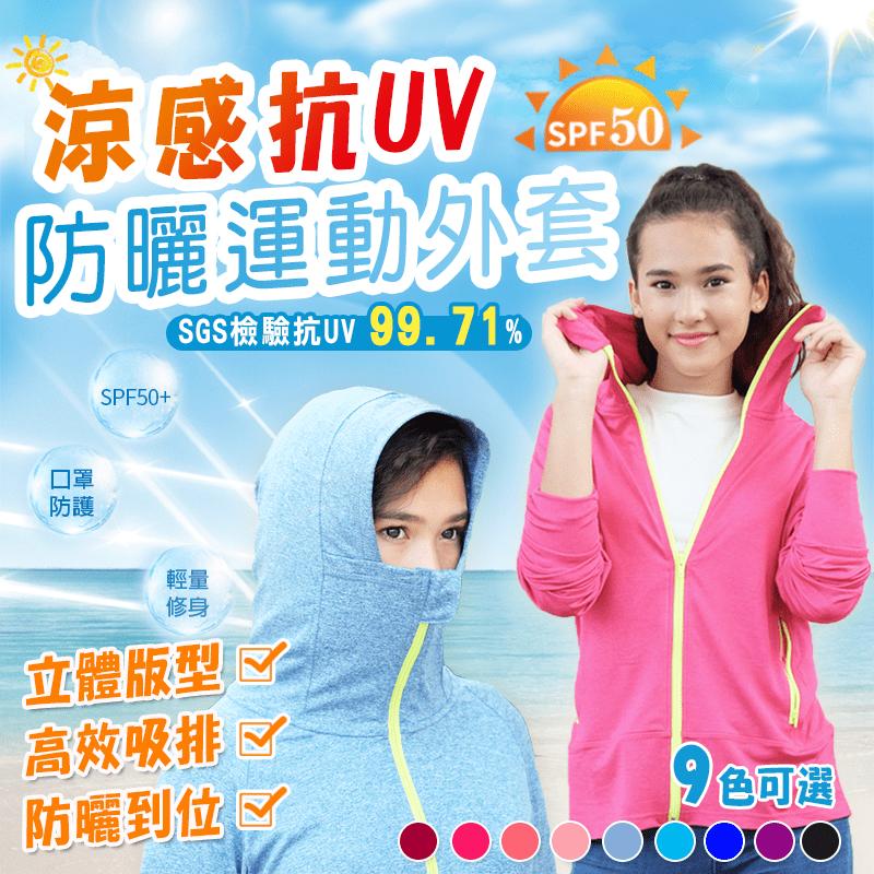 RAD涼感抗UV防曬運動外套