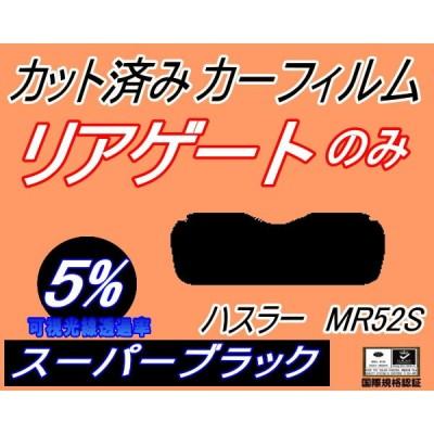 リアガラスのみ (s) ハスラー MR52S (5%) カット済み カーフィルム MR52S MR92S スズキ