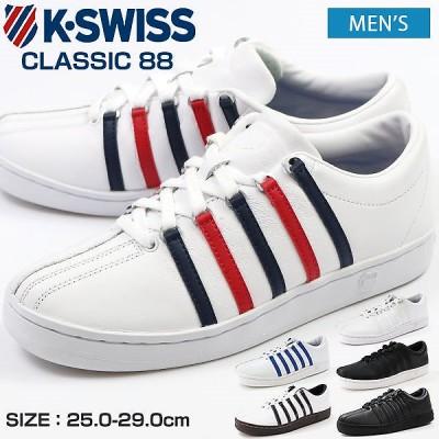 【送料無料】スニーカー メンズ ケースイス 25-29cm 靴 男性用 ローカット K-SWISS CLASSIC 88 02248 大きいサイズ 人気 定番 本革 レザー 天然皮革 復刻 5本 スト