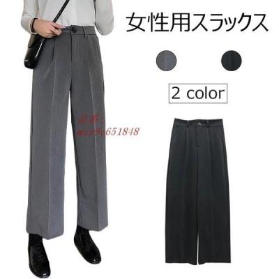 スラックス 女性 スーツパンツ 通勤 スーツボトムス レディース ワイドパンツ ゆったり 九分丈 ロングパンツ ガウチョパンツ 長ズボン