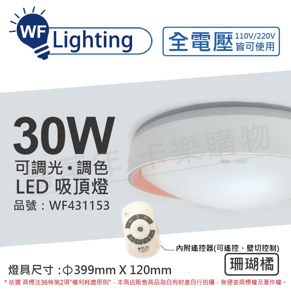 舞光 led 30w 可調光可調色 全電壓 遙控器/可壁切 珊瑚橘 銀河吸頂燈