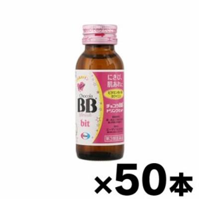 【第3類医薬品】エーザイ チョコラBBドリンクビット 50ml×50本 4987028124085