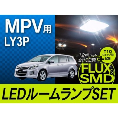 MPV LY3P用 LED ルームランプ 12点 計92発