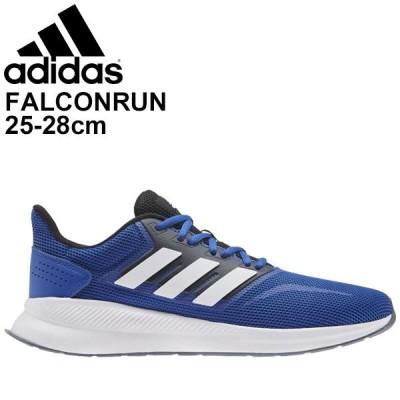 ランニングシューズ メンズ アディダス adidas ファルコンラン M FALCONRUN M/ジョギング トレーニング 男性用 スポーツシューズGTF77 運動 靴/FW5055【a20Qpd】
