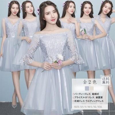 ウェディングドレス姫系ドレスお揃いドレスフォーマルドレスブライズメイドドレスパーティードレスイブニングドレス結婚式披露宴