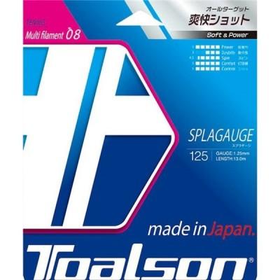 コウスプラゲージ125 BOX toalson(トアルソン) テニスコウシキ ガツト (7862510w)
