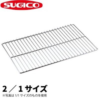 18-8 ホテルパン用グリッド(焼網) SH-2210GR(2/1サイズ)_650×530mm 焼き網 アミ 焼きアミ ステンレス スチームコンベクションオーブン