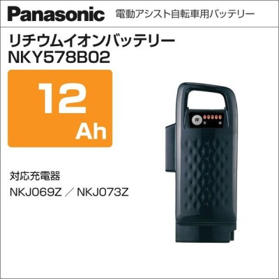 パナソニック Panasonic 電動アシスト自転車 交換用バッテリー ブラック 12Ah NKY578B02 代引不可