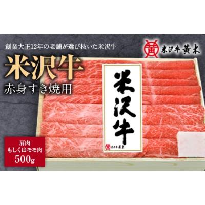 米沢牛赤身すき焼き用 500g F2Y-1215