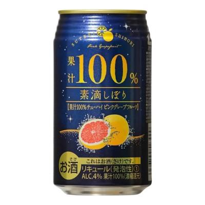 お酒 チューハイ 富永貿易 素滴しぼり 果汁100% チューハイ ピンクグレープフルーツ 350mlケース (24本入り) ((在庫処分特価))