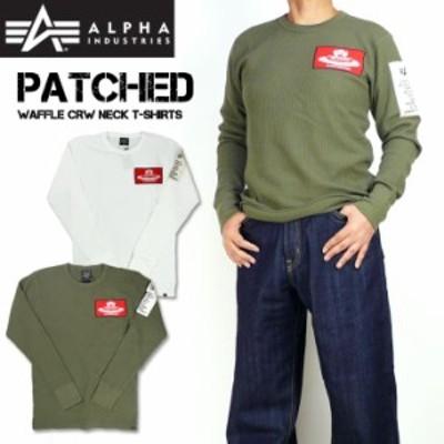 ALPHA アルファ メンズ Tシャツ 長袖 ヘビーワッフル クルーネックTシャツ PATCHED TC1384