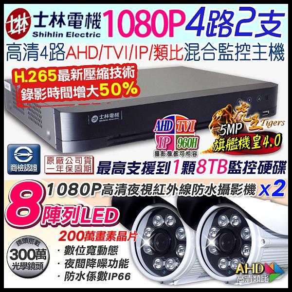 監視器 4路監控套餐 H.265 士林電機5MP 4路主機DVR +2支1080P 槍型攝影機 AHD/TVI/類比/IPC 台灣安防