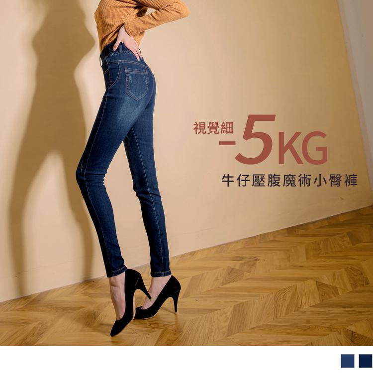 視覺-5KG高彈修身高腰收腹腰鬆緊牛仔窄管長褲