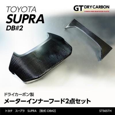 (新商品)(在庫あり) トヨタ スープラ SUPRA(型式:DB#2)専用 ドライカーボン製 メーターフードカバー 2点セット/st565jp-566th※7〜10日以内に出荷