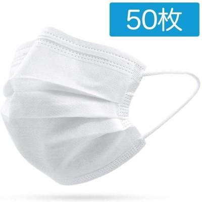 【在庫あり 即日発送】 マスク 50枚 白 ホワイト 不織布 プリーツ マスク 普通サイズ 大人用 使い捨て 立体3層 不織布 花粉症 即納 フィルター シート