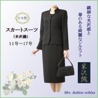 ブラックフォーマル 米沢織 スーツ オールシーズン合い物 日本製 礼服 喪服 レディース ミセス