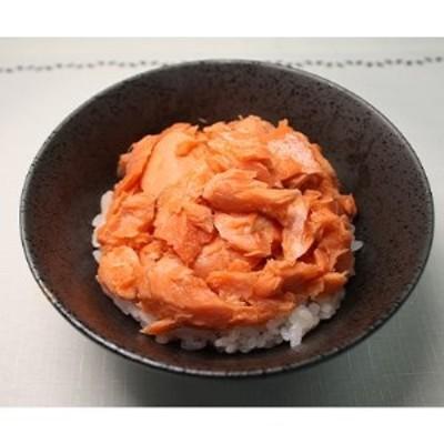 北海道産 本チャン紅鮭ほぐし瓶入り 200g×2個セット【1081144】