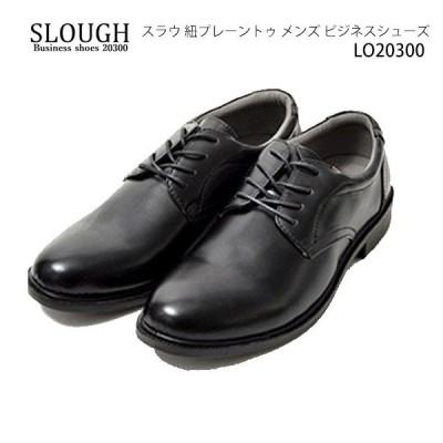 SLOUGH スラウ 紐プレーントゥ メンズ ビジネスシューズ  LO20300