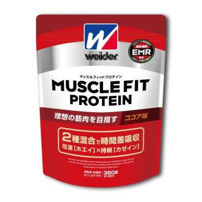 ウイダー マッスルフィットプロテイン ココア味 360g 28MM12103 ホエイ カゼイン Eルチン EMR配合 魅力的 理想 筋肉
