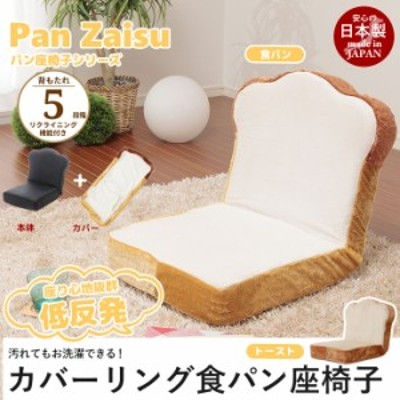 日本製 食パン座椅子 リクライニング 座椅子 カバーリング カバー付 食パン/トースト 低反発 パン座椅子シリーズ 座いす