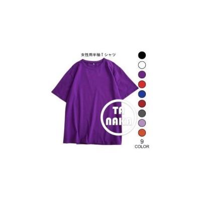 Tシャツ レディース 半袖Tシャツ SI ゆったり カットソー シンプル 無地 丸襟 女性用 トップス 半袖 薄手 夏物 カジュアル カラバリ
