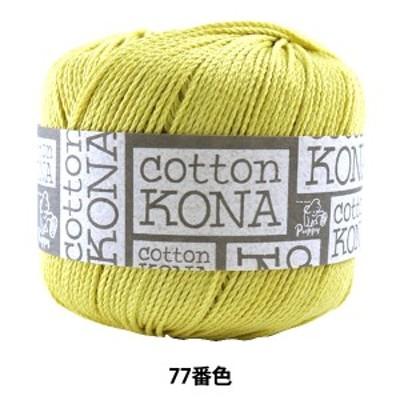 春夏毛糸 『Cotton KONA (コットンコナ) 77番色』 Puppy パピー