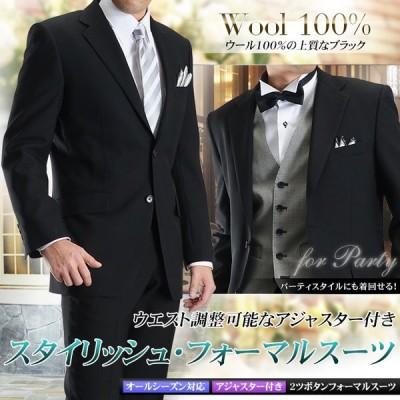 礼服メンズ フォーマルスーツ シングル ブラックスーツ ブラックフォーマル ウール100% 細身 結婚式 冠婚葬祭 アジャスター付 ブラック