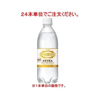 [飲料]48本まで同梱可 ウィルキンソン タンサン エクストラ 490mlPET ※24本単位でご注文ください。(500ml 機能性 炭酸水)アサヒ飲料